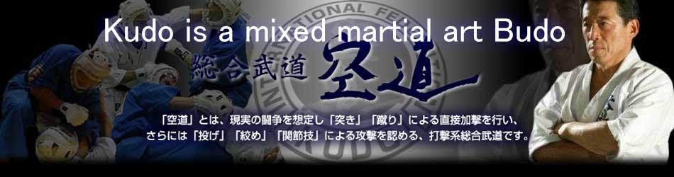空手、総合格闘技を始めるなら空道へ 大道塾渋谷支部恵比寿広尾原宿