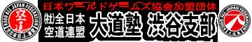空道大道塾渋谷支部